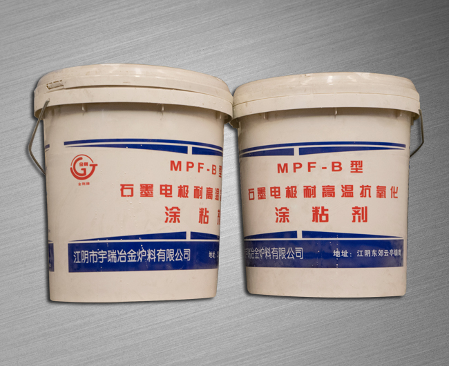 MPF-B型石墨电极抗氧化耐高温涂粘剂